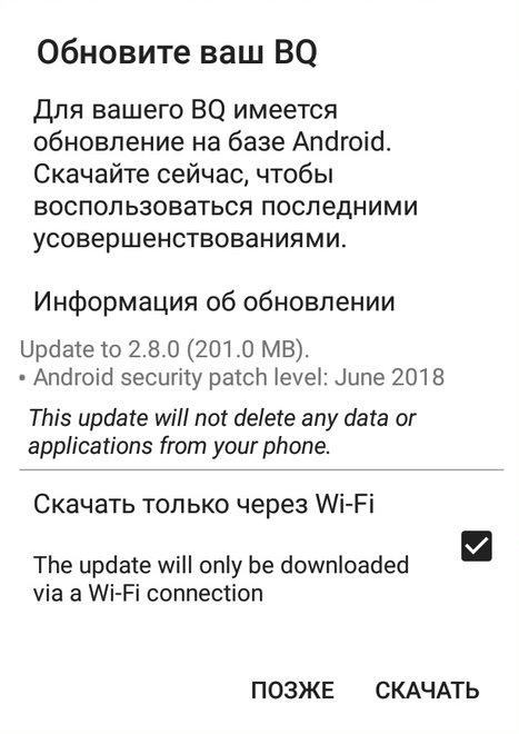 Уведомление об обновлении 2.8.0 для BQ Aquaris U Lite